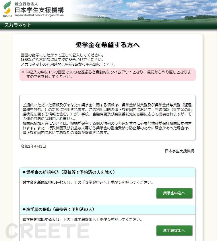 申し込み スカラ ネット 「申し込み,スカラネット」に関するQ&A